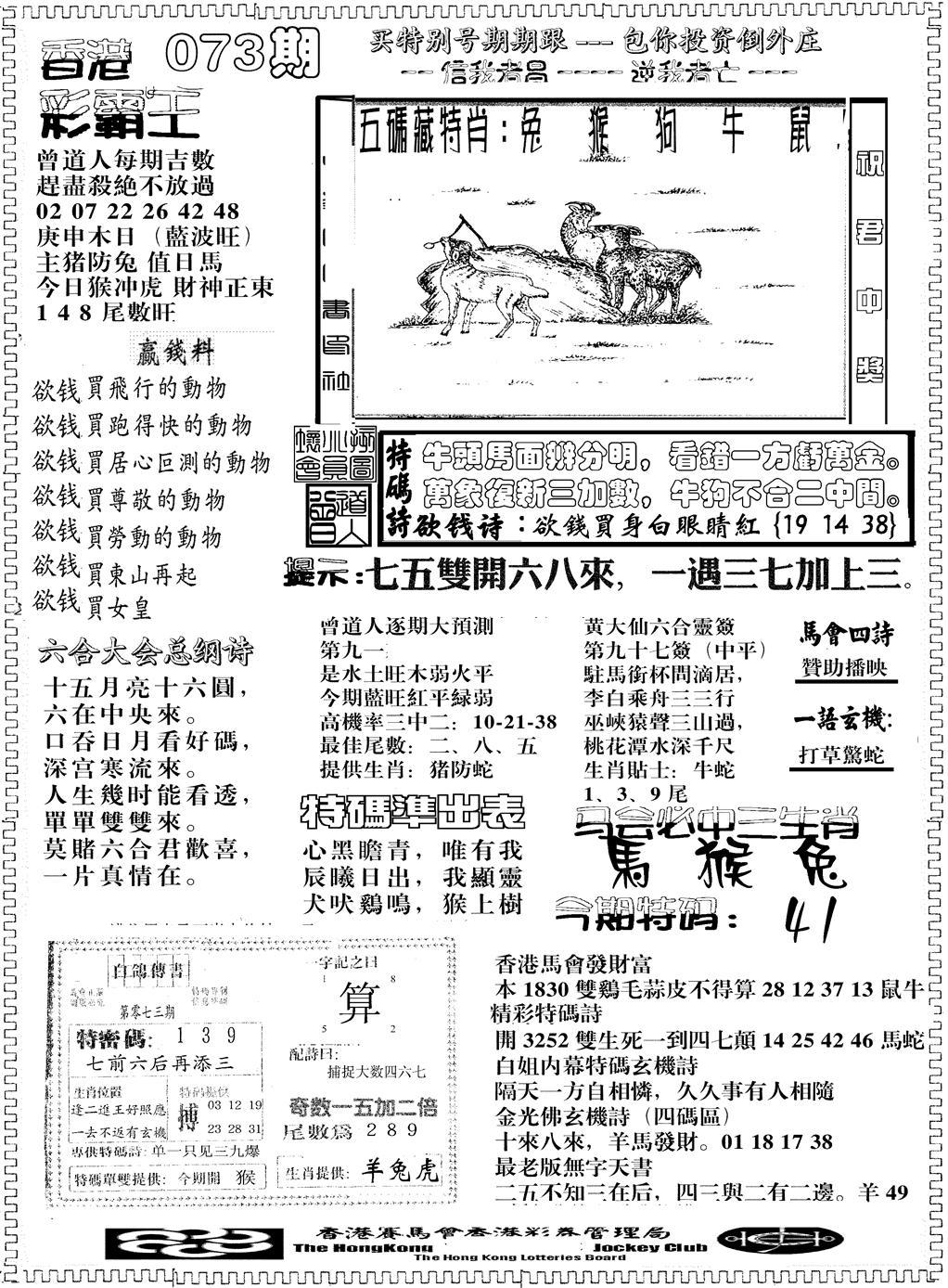 073期彩霸王综合B(黑白)