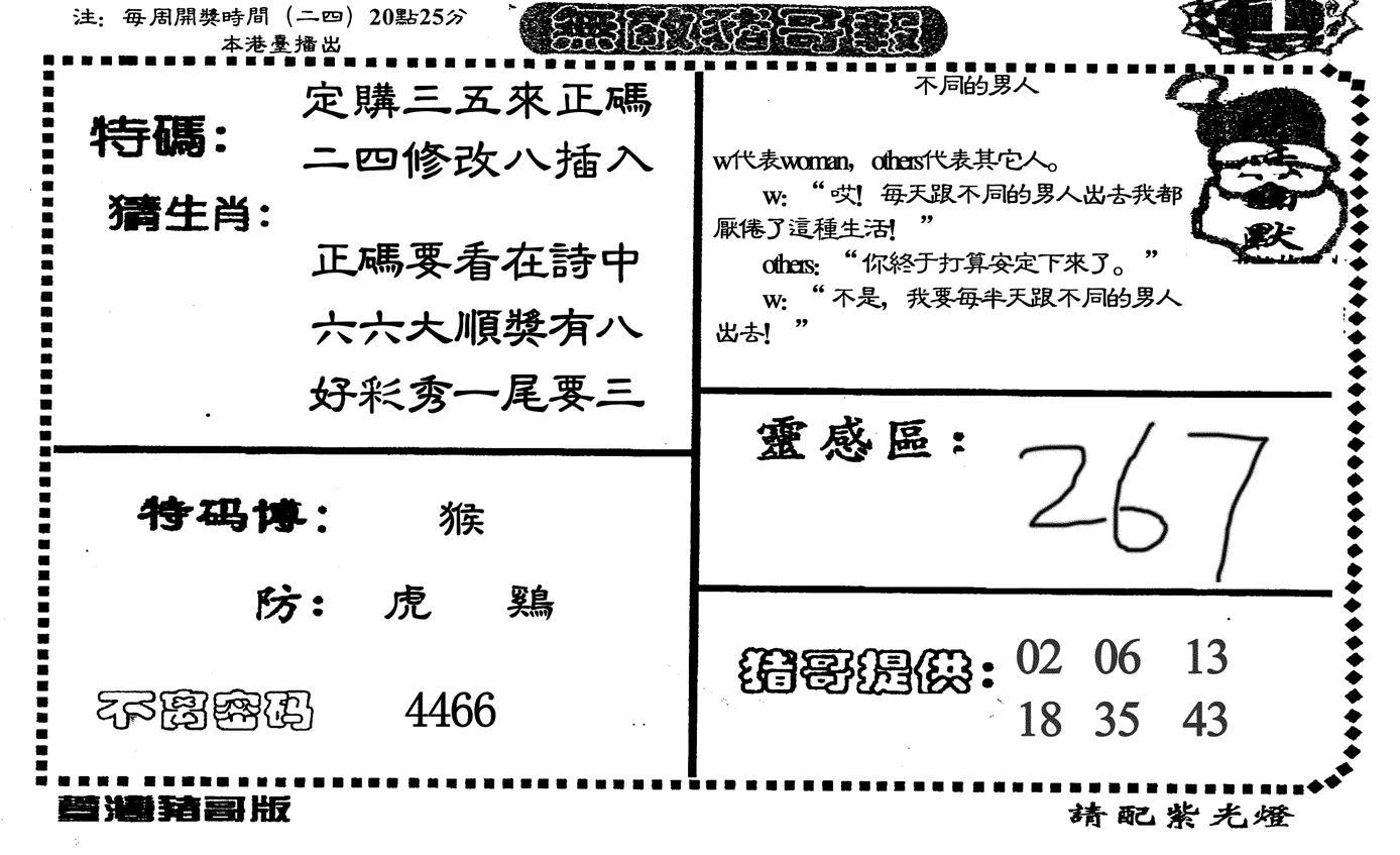 073期无敌猪哥-1(黑白)