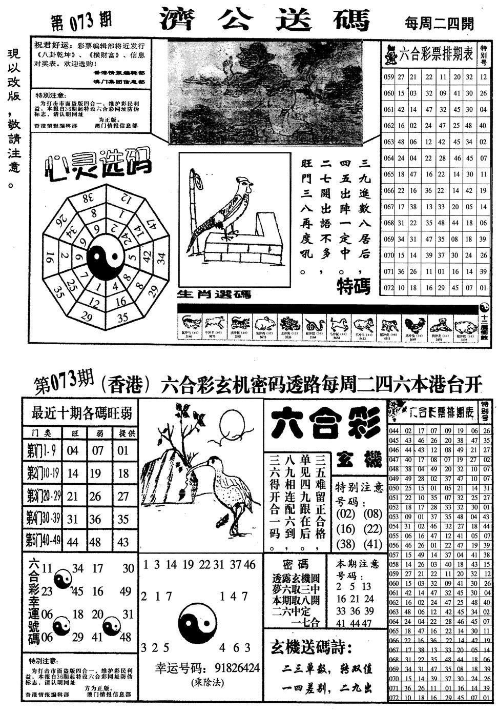 073期龙仔四合一(黑白)