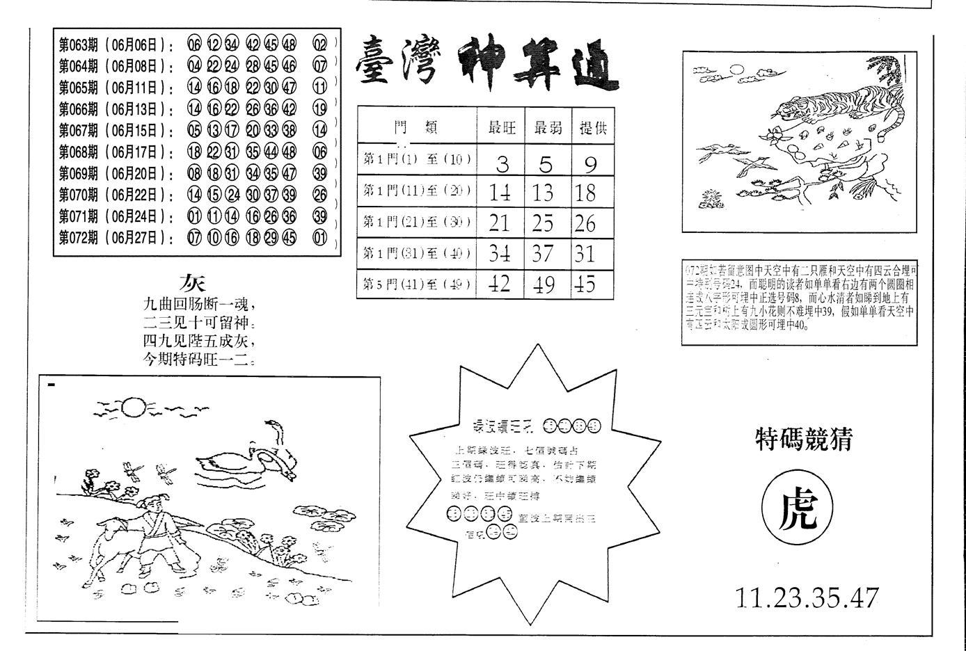 073期老潮汕台湾神算(黑白)