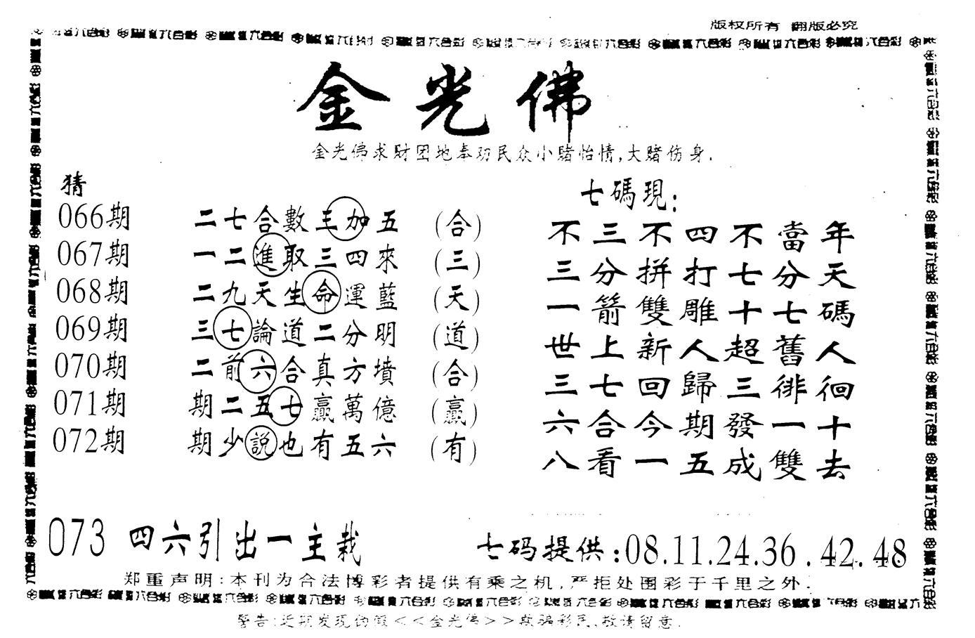 073期老金光佛(黑白)