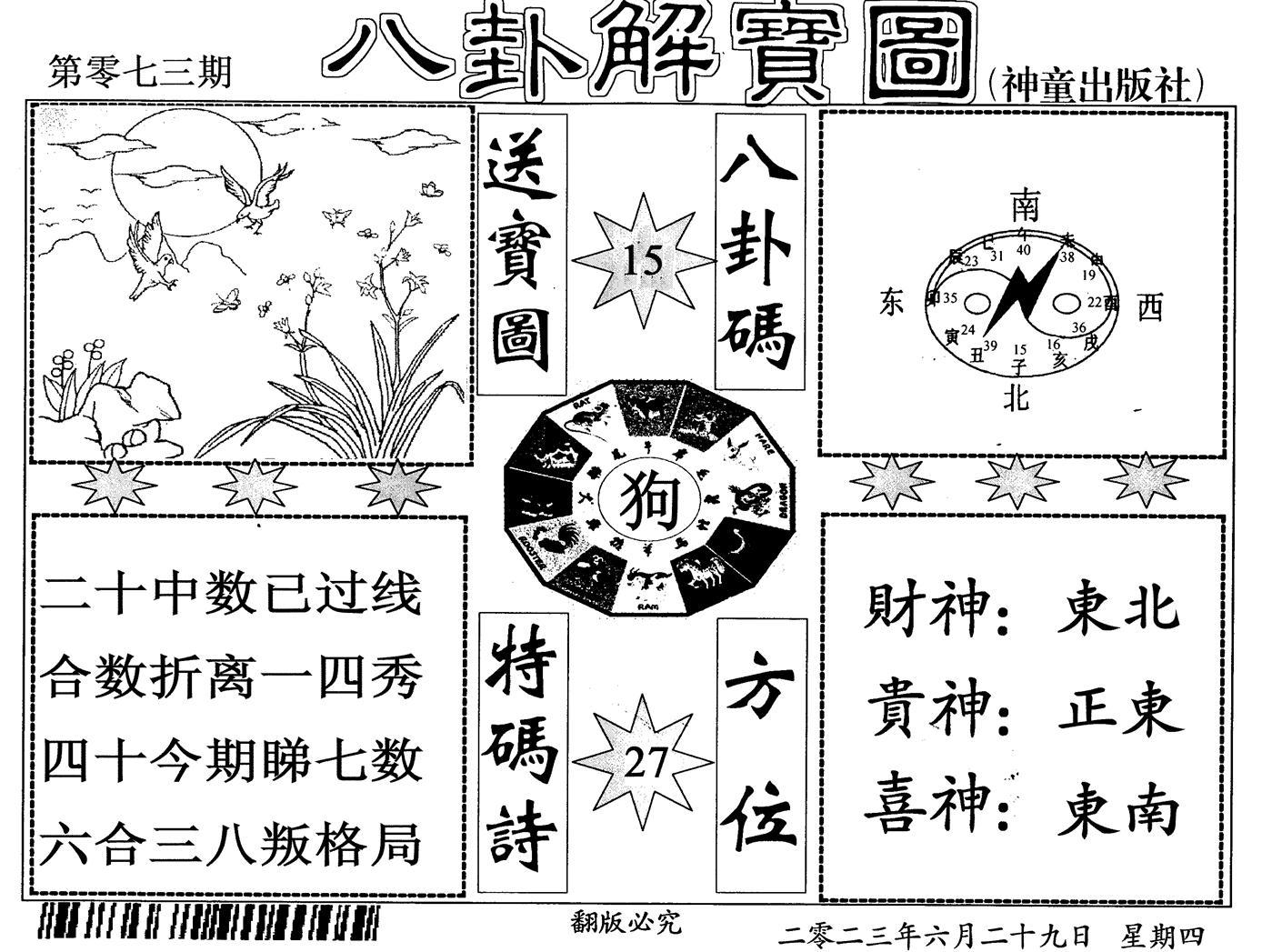 073期八卦图(黑白)