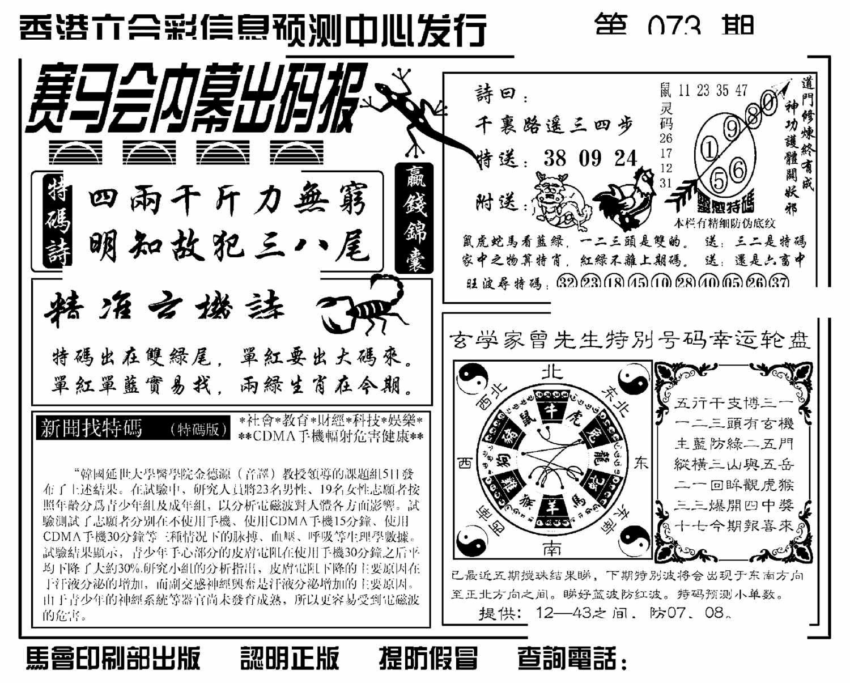 073期赛马会内幕出码报(黑白)