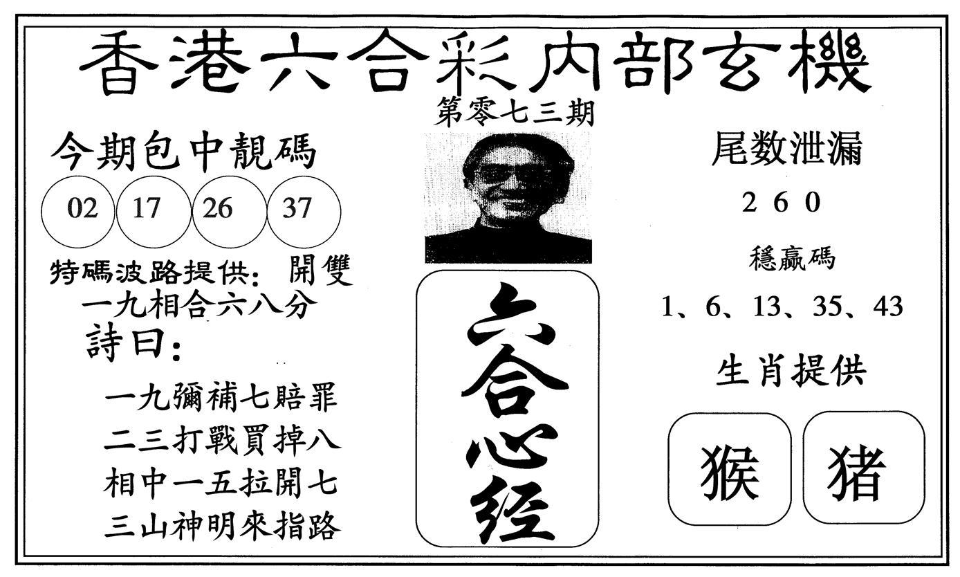 073期新心经(黑白)