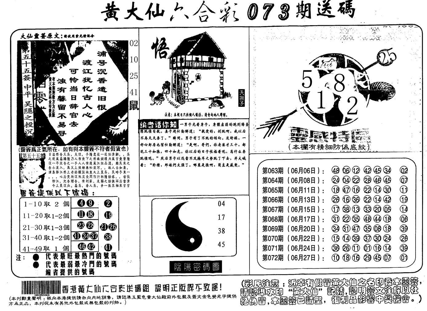 073期黄大仙射箭信封(黑白)