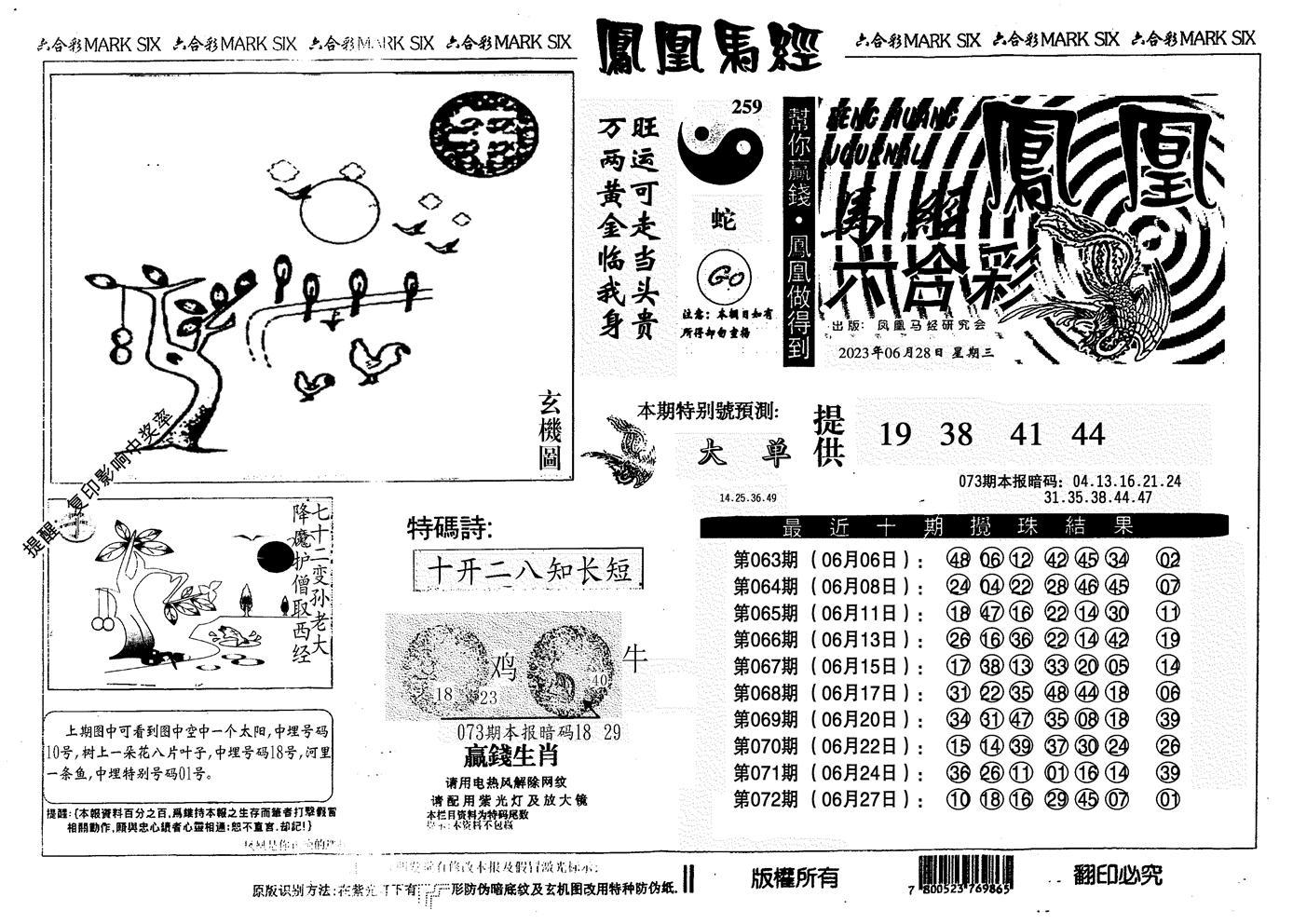 073期凤凰马经信封(黑白)