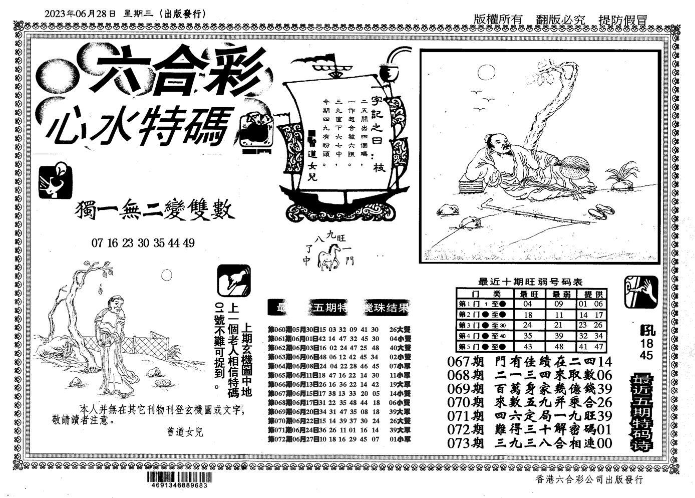 073期心水特码信封(黑白)