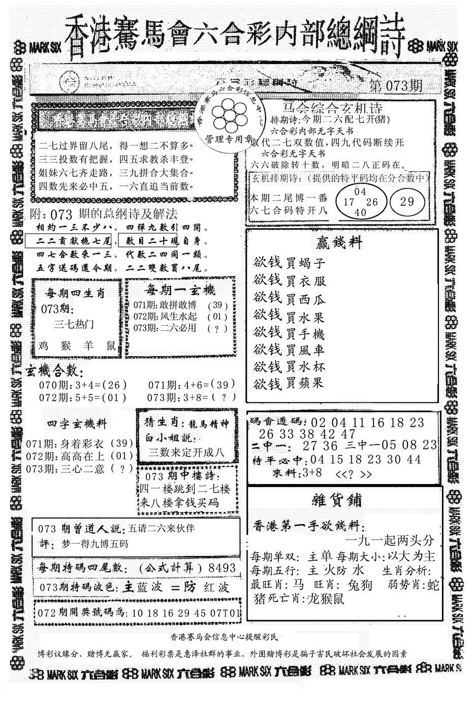 073期马会总刚(黑白)