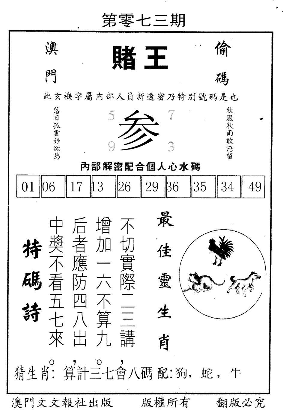 073期澳门赌王偷码(黑白)