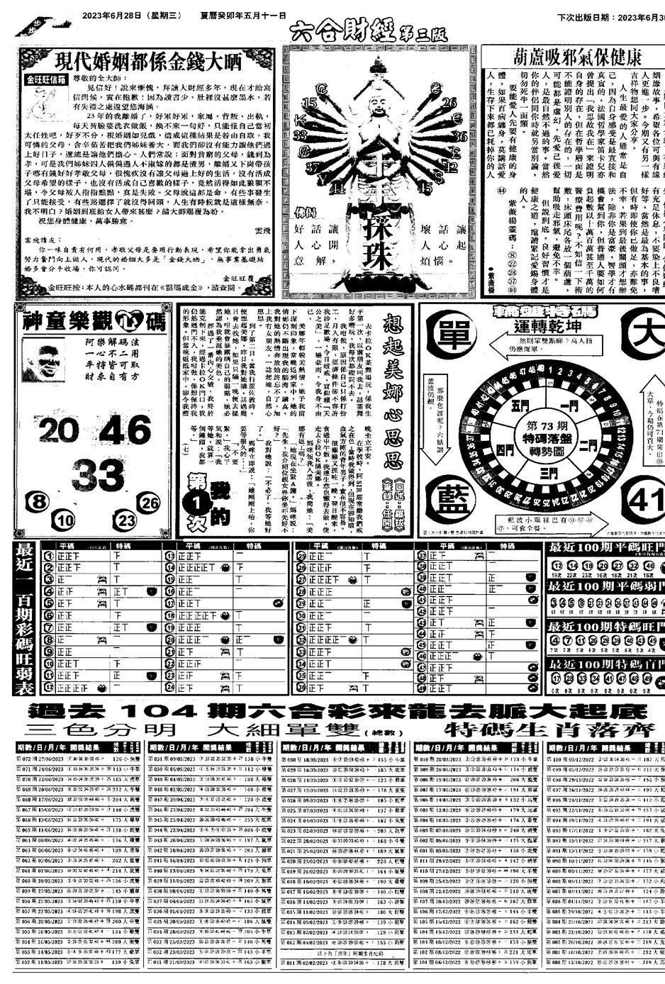 073期大财经C(黑白)