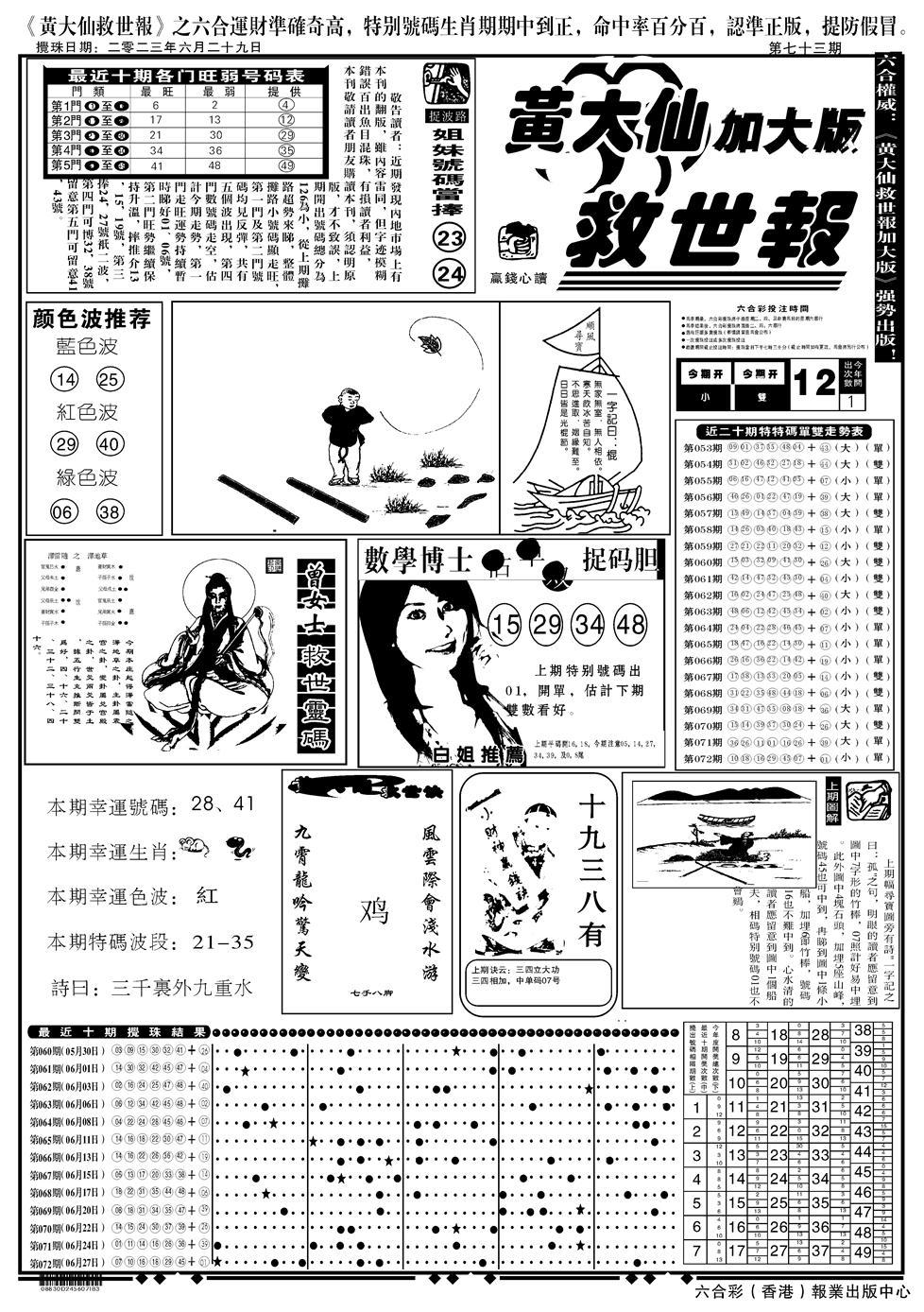 073期大救世A(黑白)