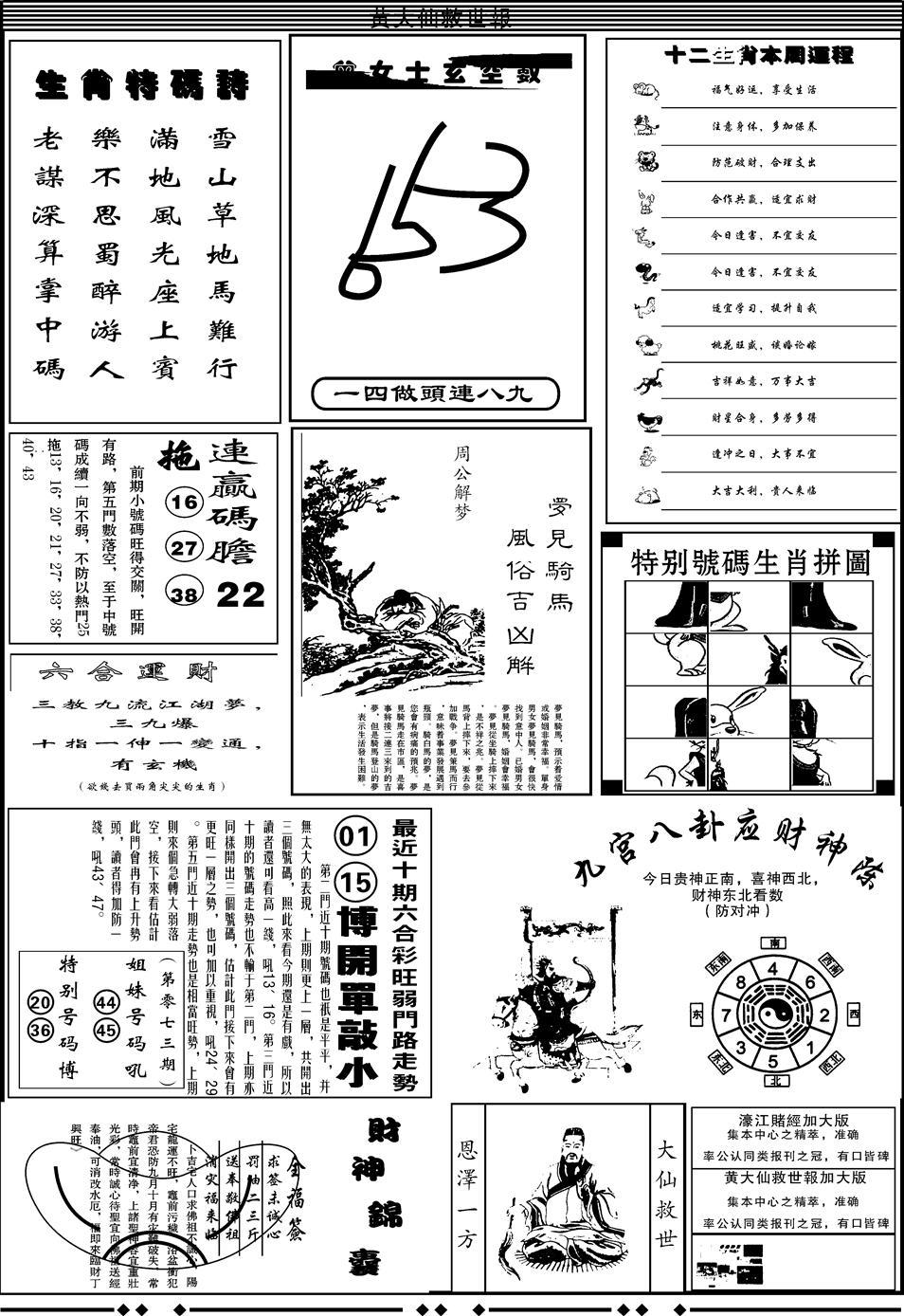 073期大救世B(黑白)