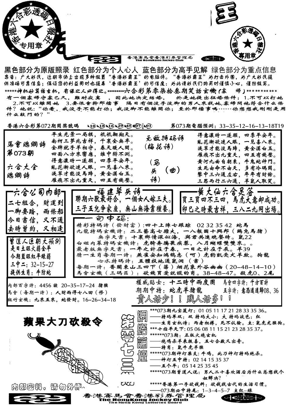 073期大刀彩霸王A(黑白)