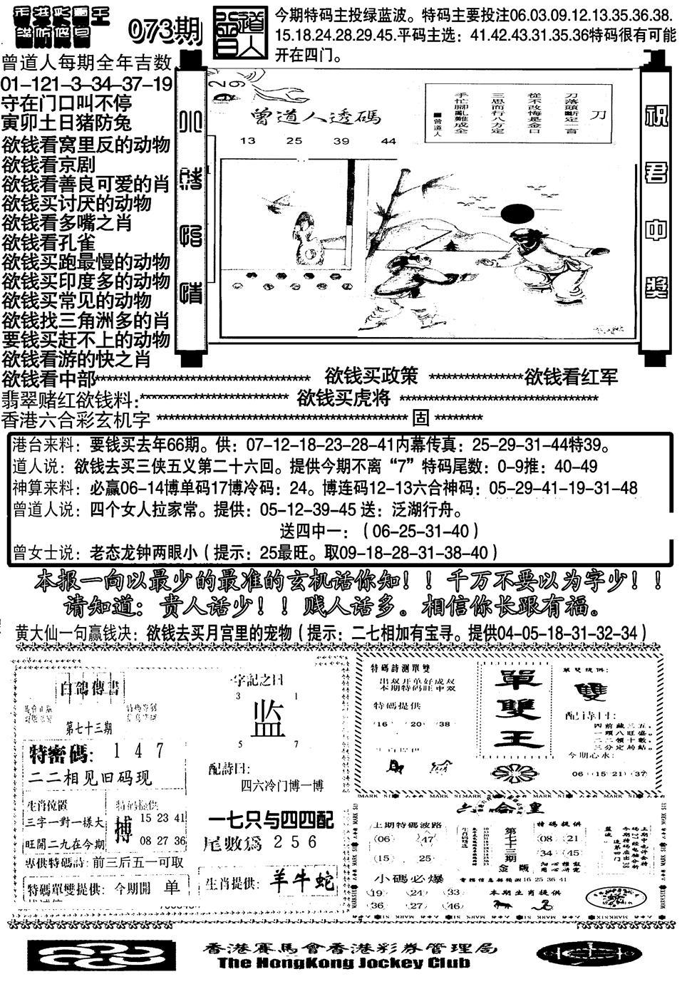 073期大刀彩霸王B(黑白)