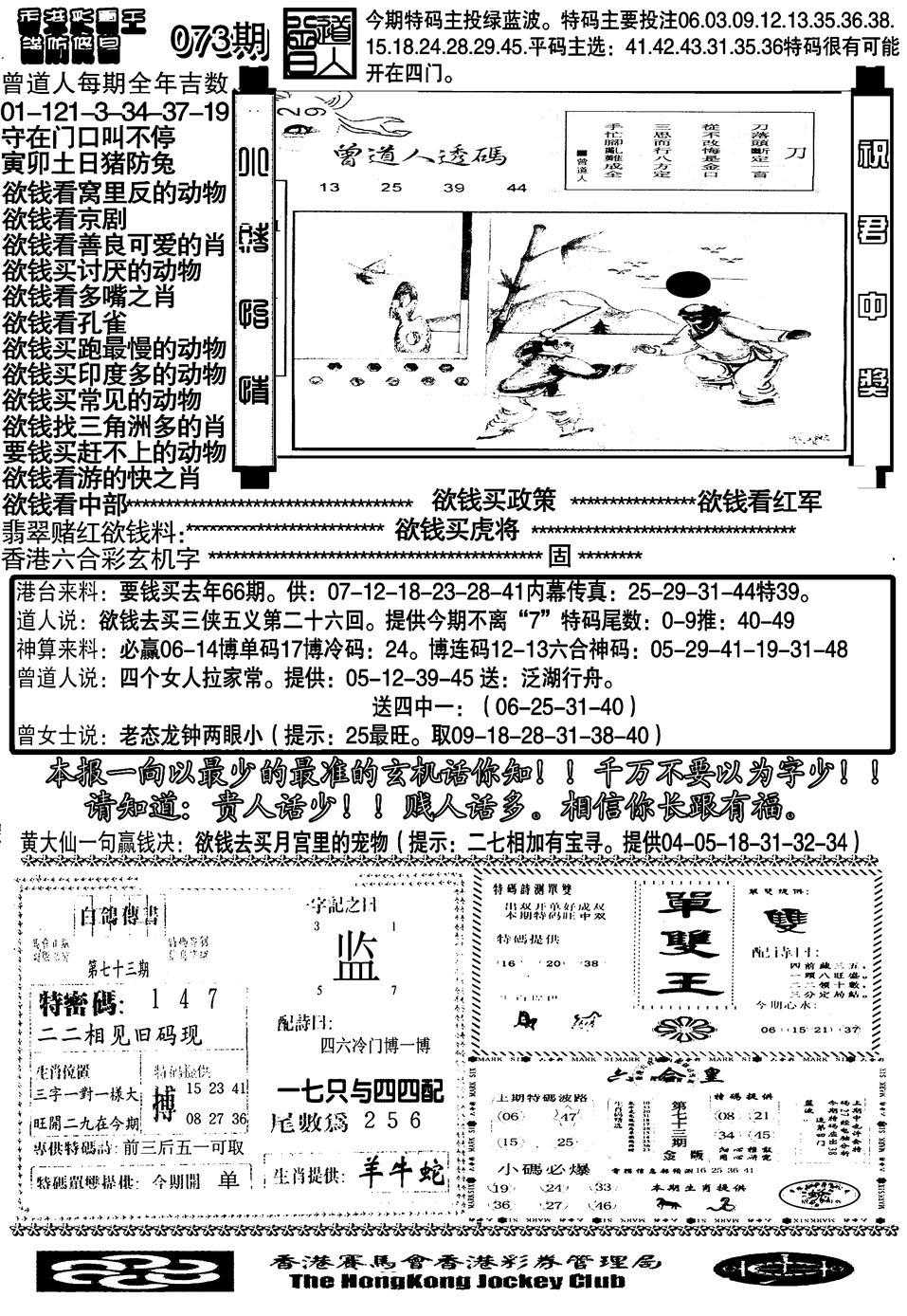 073期另大刀彩综合B(黑白)