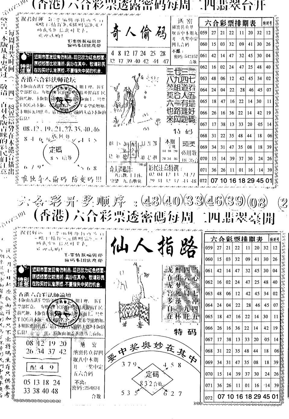 073期中版小四合A(黑白)