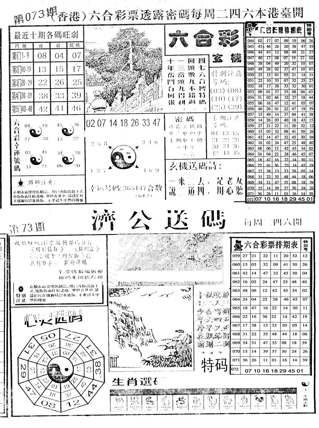 073期老版梅花四合B(黑白)