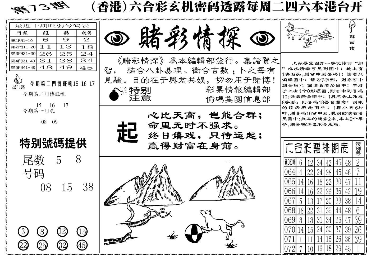 073期老版赌彩情探(黑白)