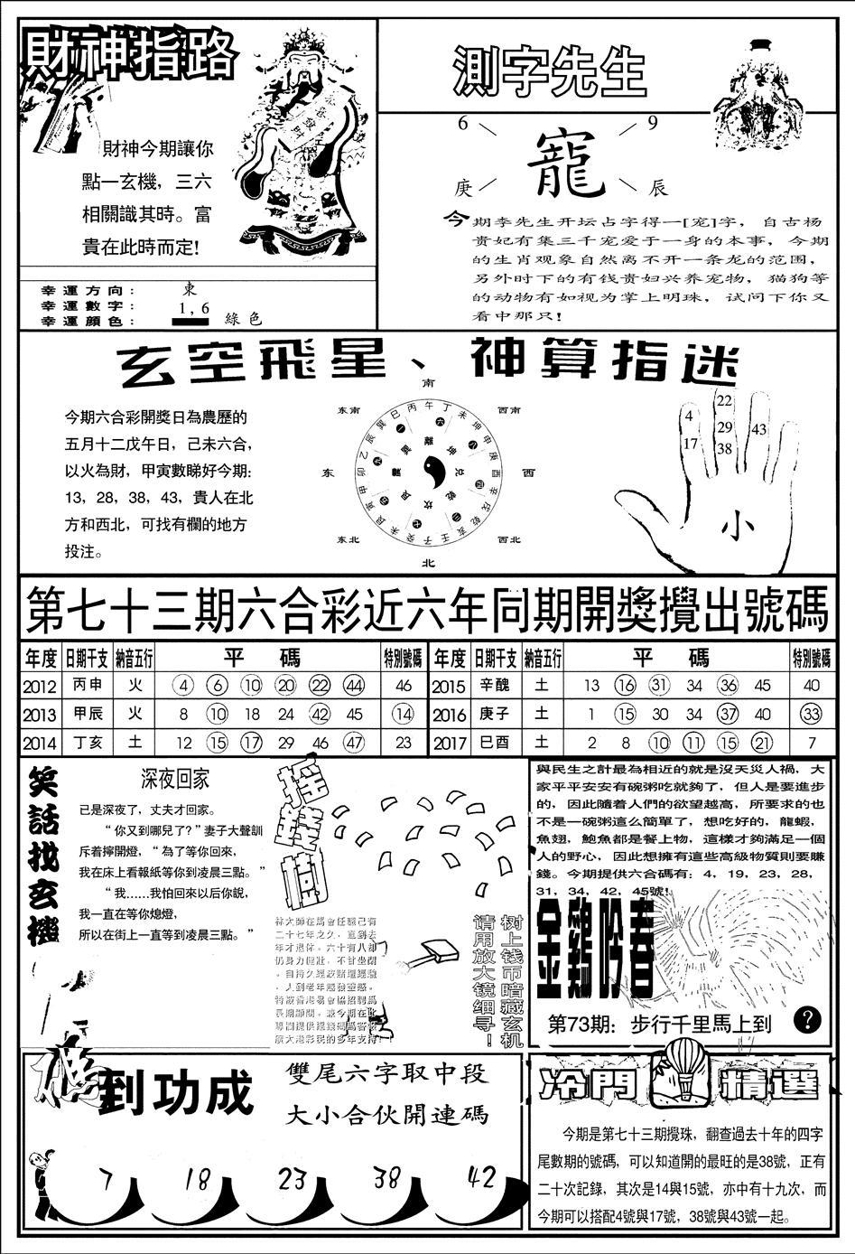 073期中版四柱预测B(黑白)