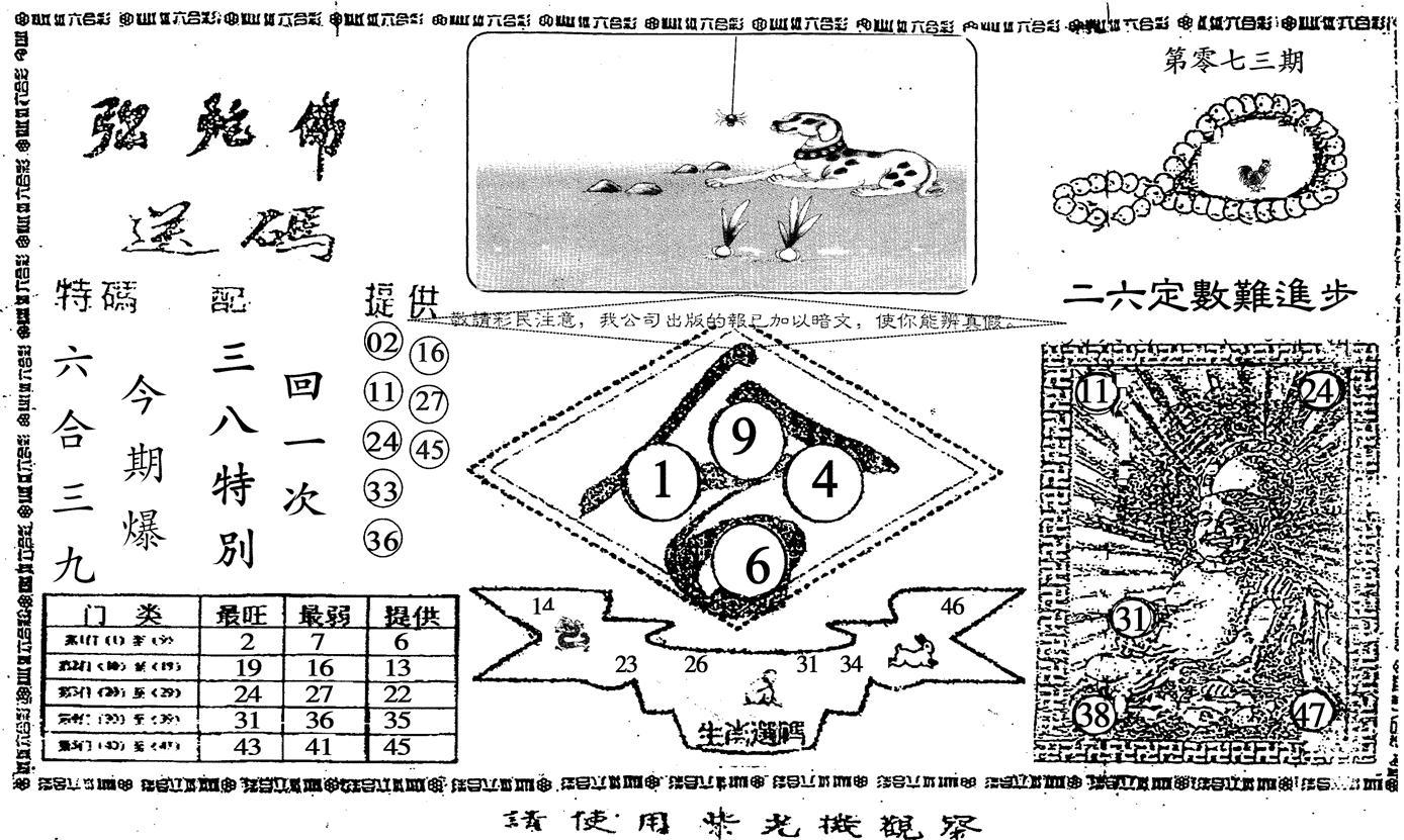 073期老弥陀佛(黑白)
