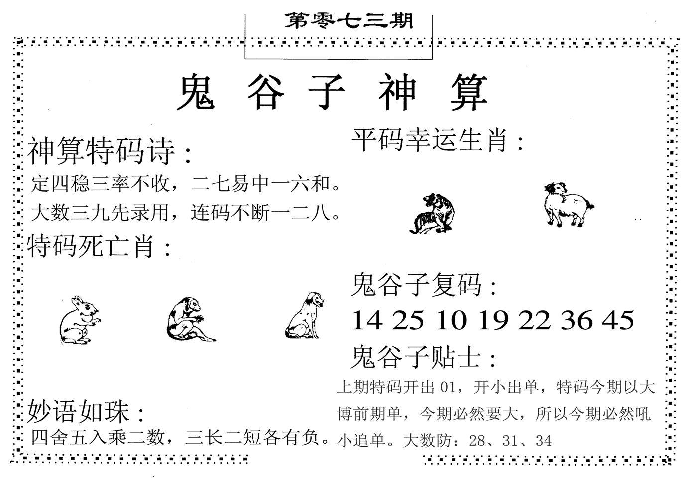 073期鬼谷子神算(黑白)
