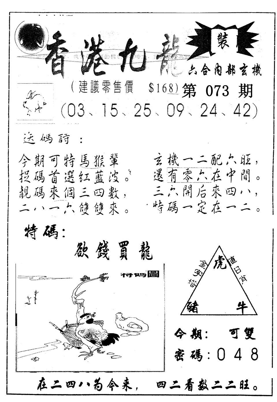 073期另版九龙内幕B(黑白)