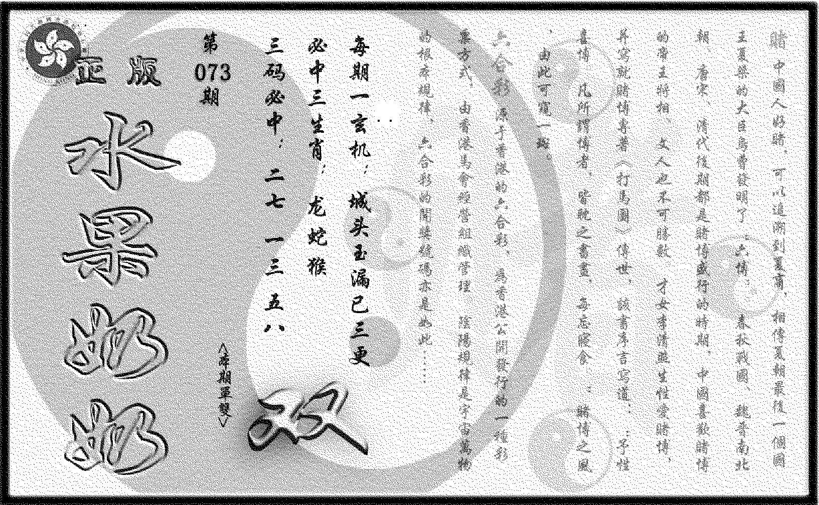 073期(九龙单双攻略)正版(黑白)