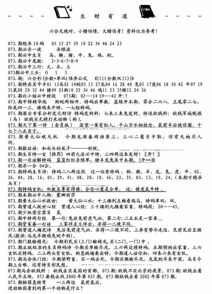 073期生财有道A(独家料)(黑白)