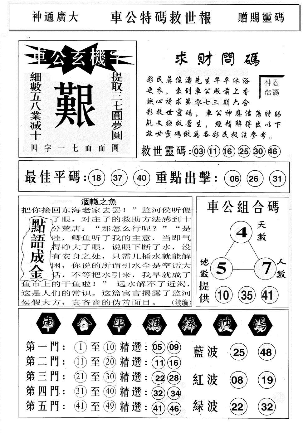 073期车公特码救世B(黑白)