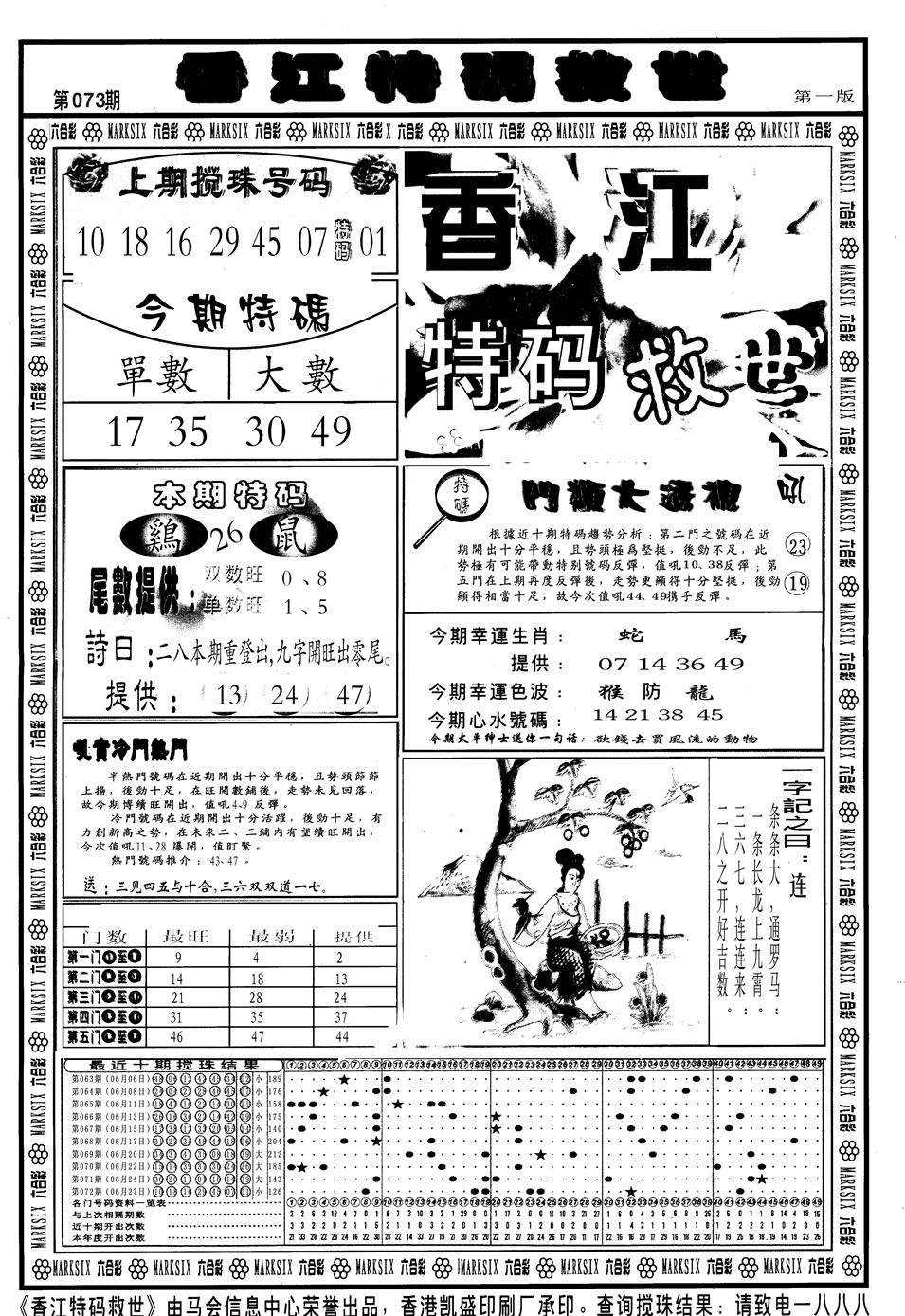 073期香江特码救世A(黑白)