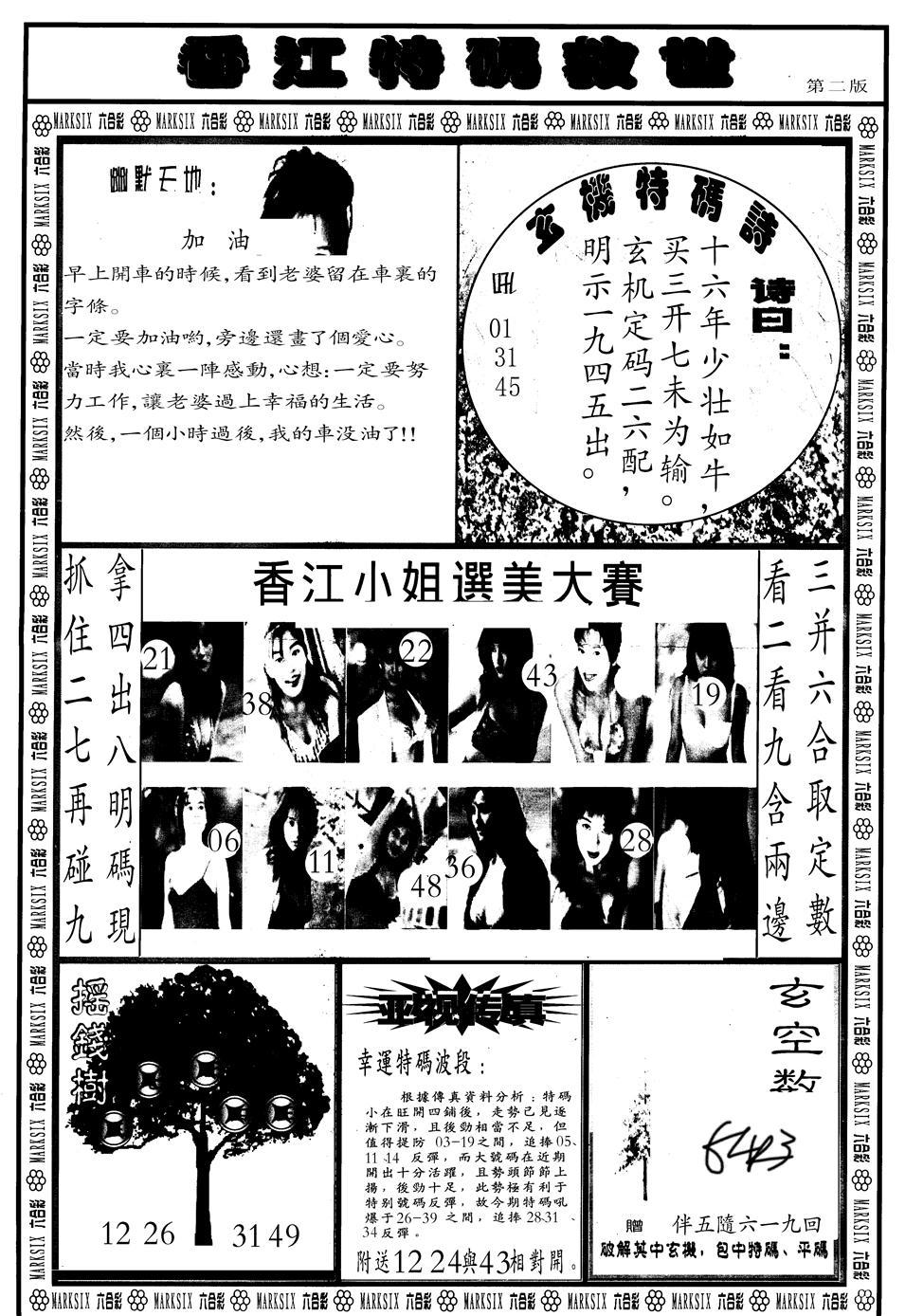 073期香江特码救世B(黑白)