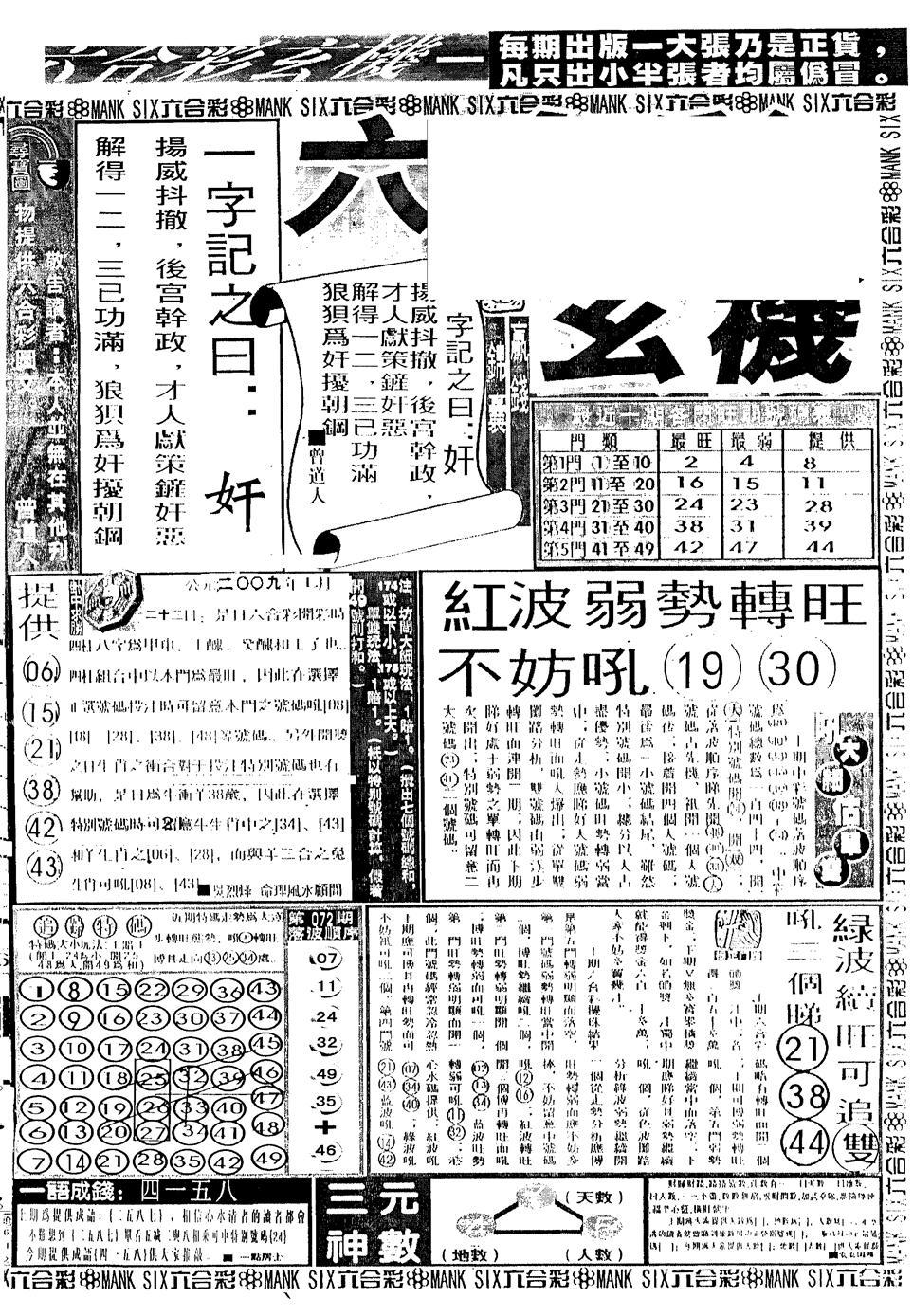 073期假新报跑狗B(黑白)