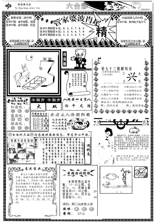 073期管家婆-波肖尾版(热)(黑白)