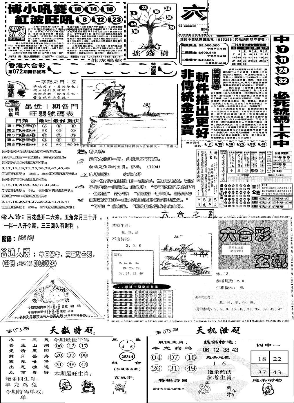 073期当日报-6(黑白)