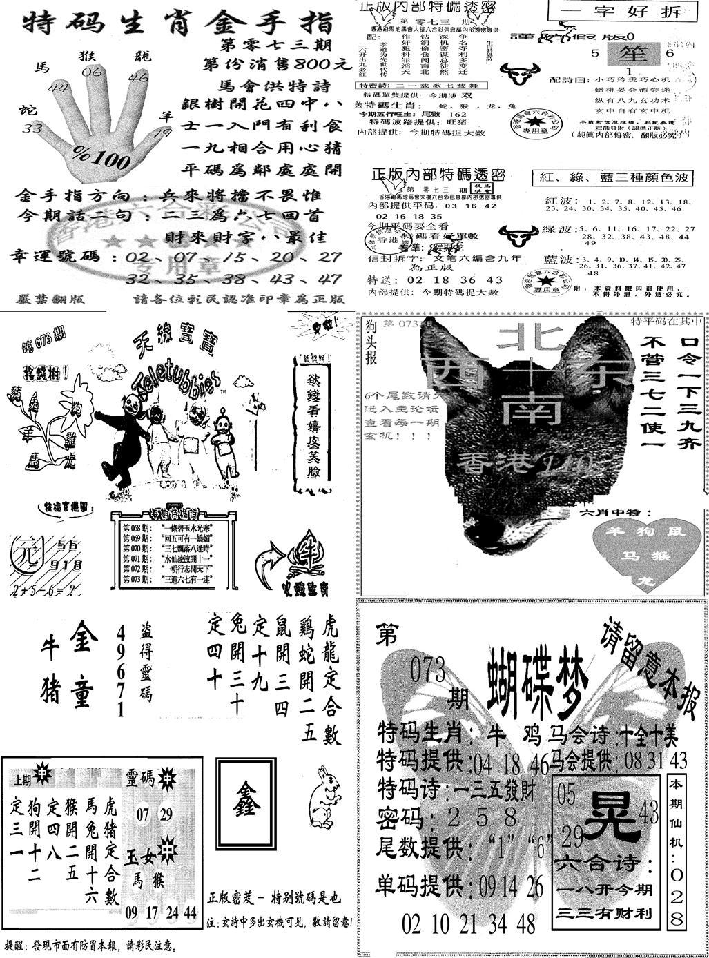 073期当日报-7(黑白)
