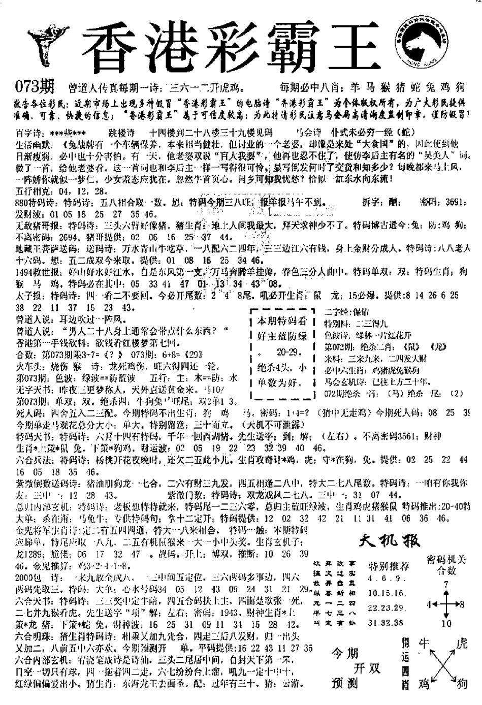 073期平西版彩霸王A(黑白)