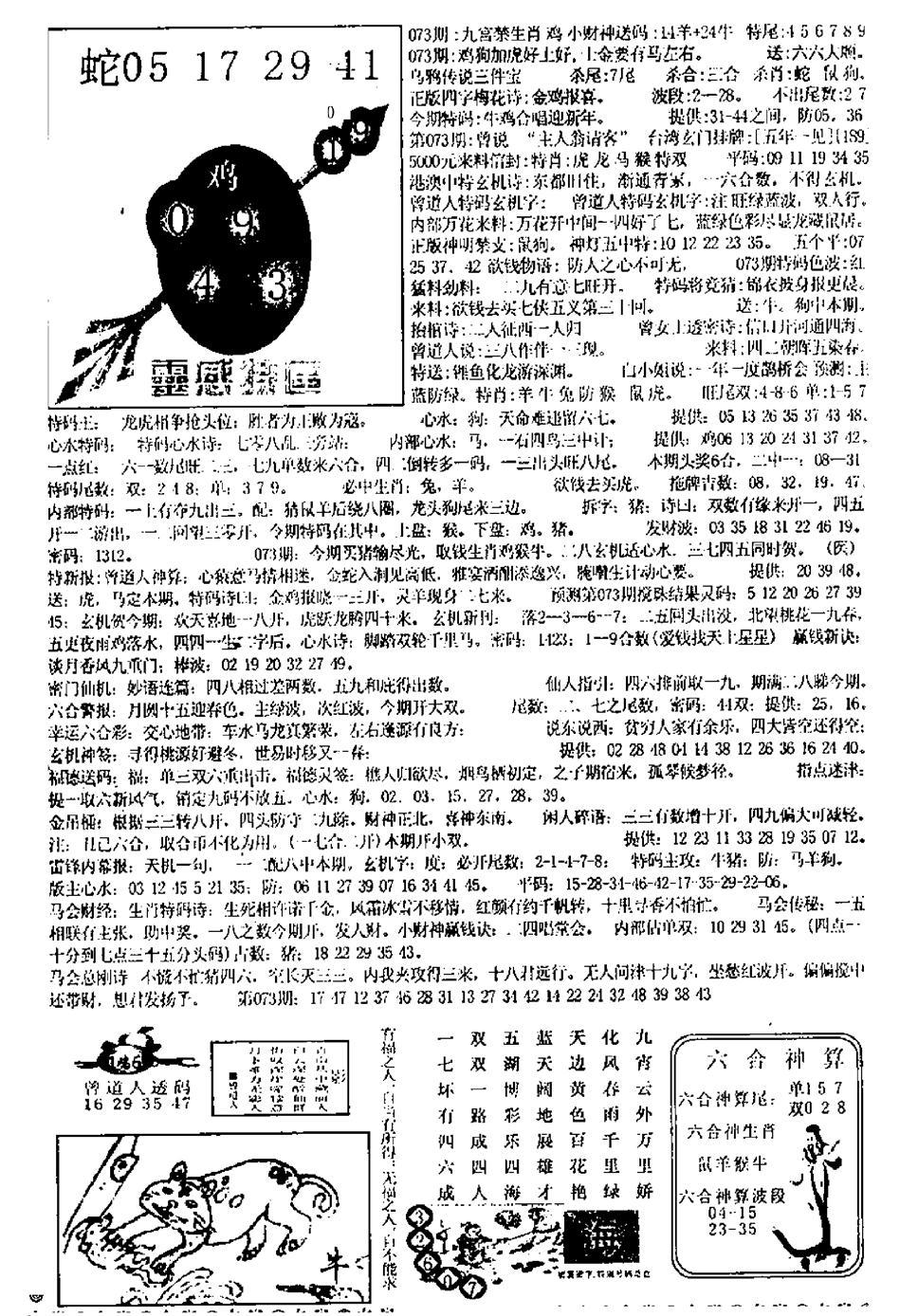 073期平西版彩霸王B(黑白)