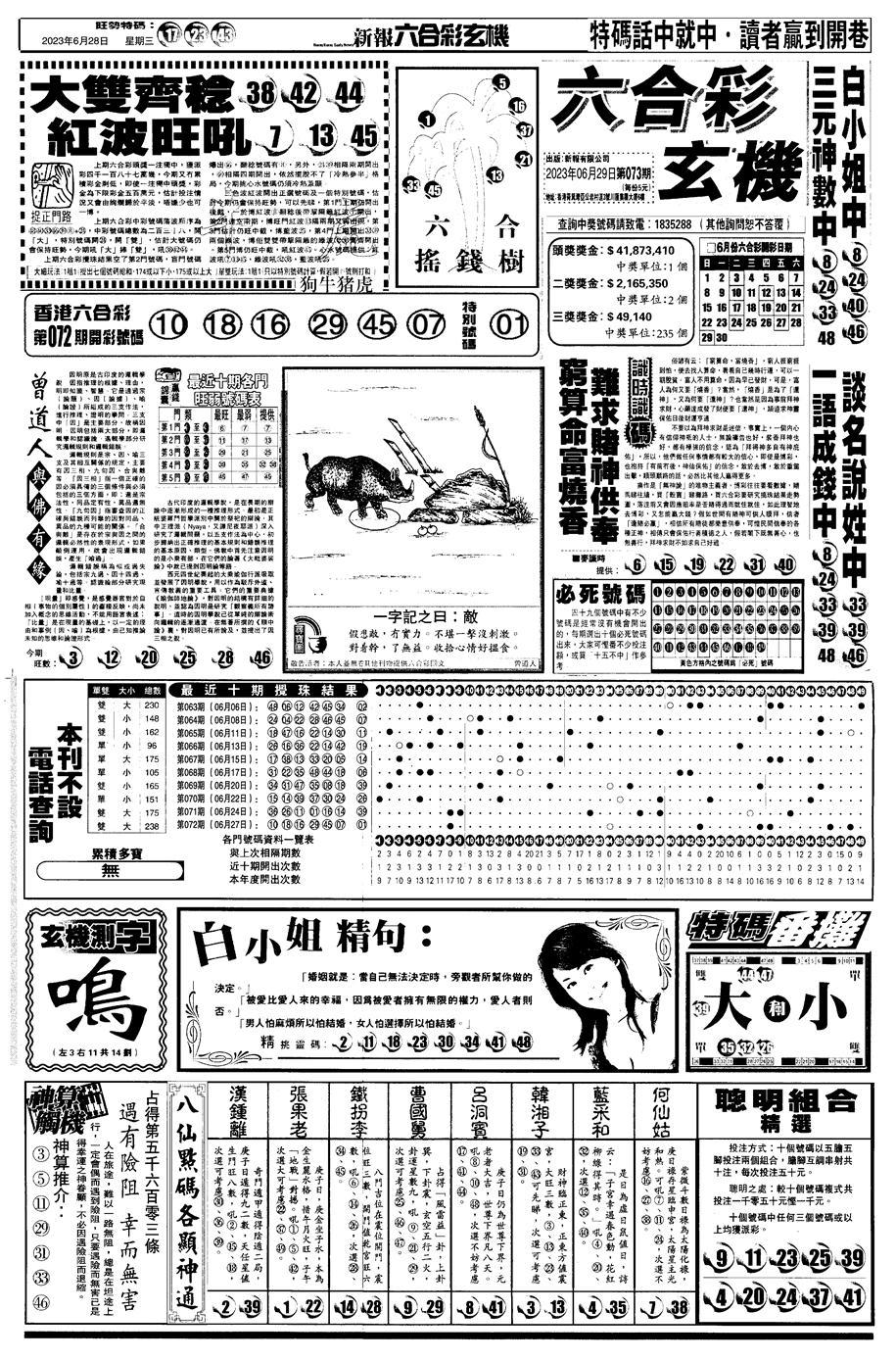 073期另版跑狗A(正面)(黑白)