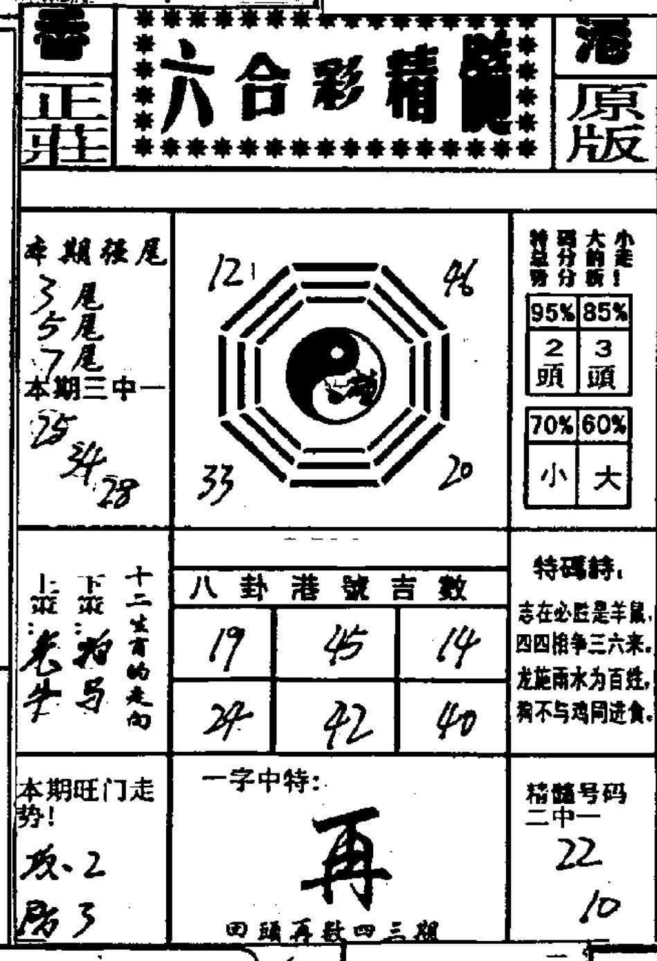073期六合精髓(黑白)