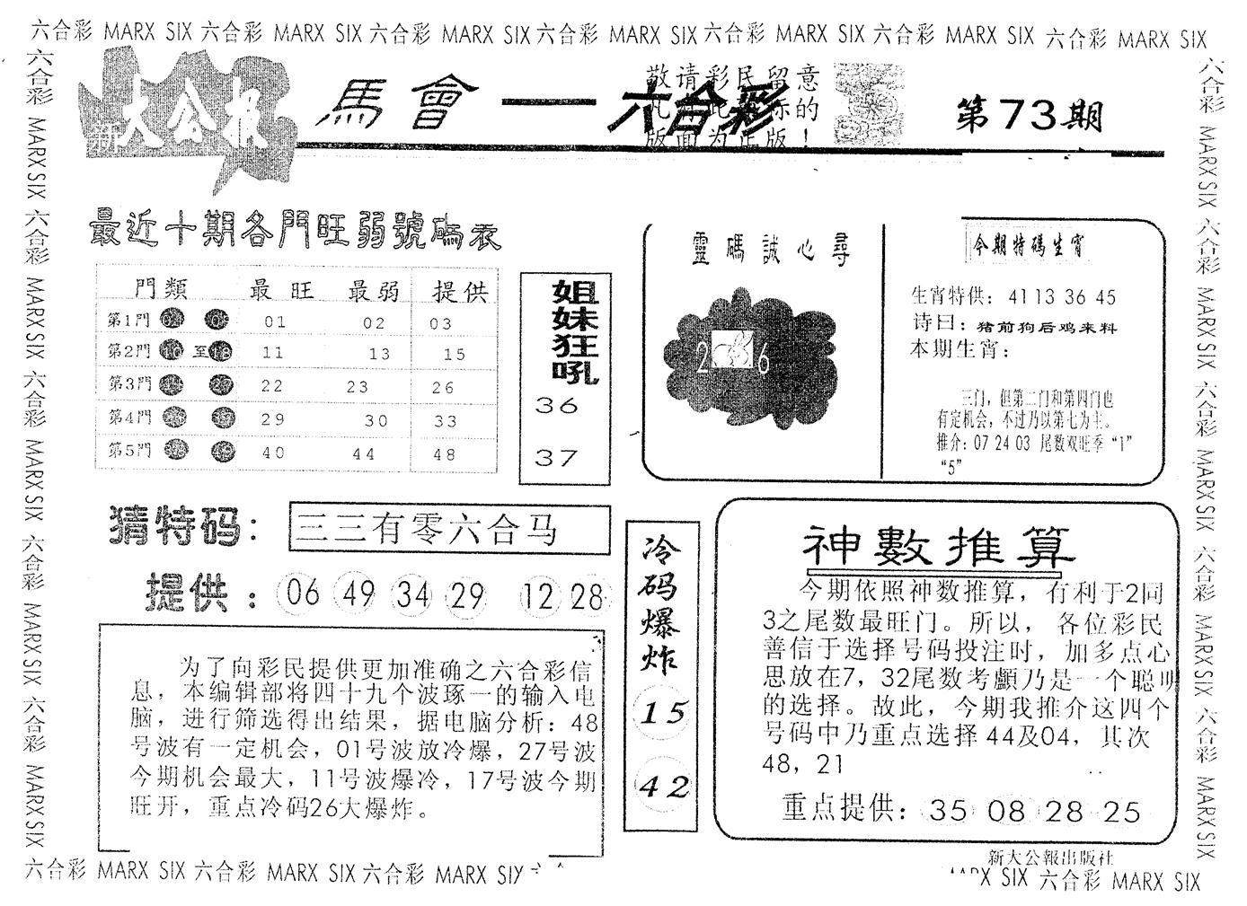 073期另版大公报(黑白)