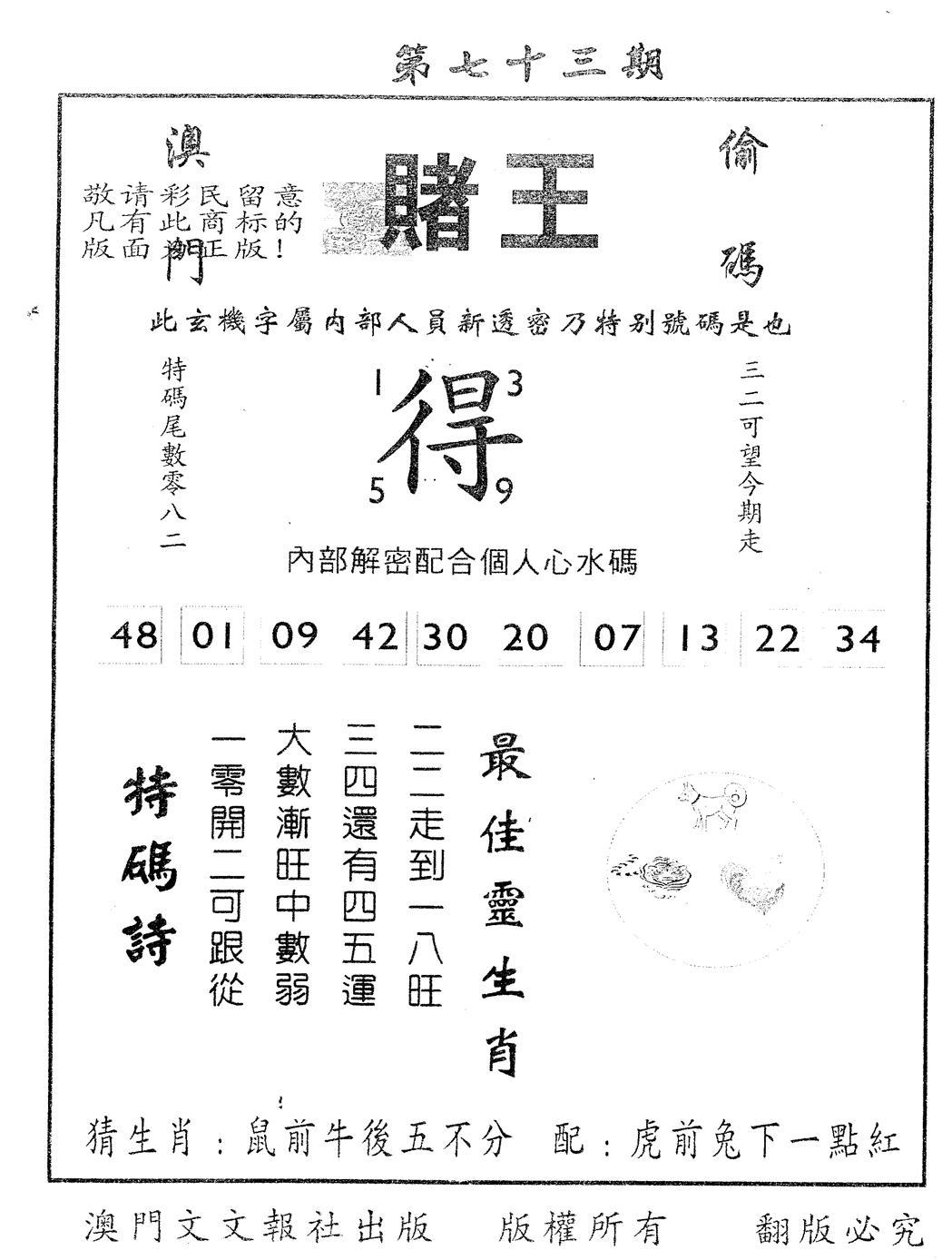 073期另版赌王(黑白)
