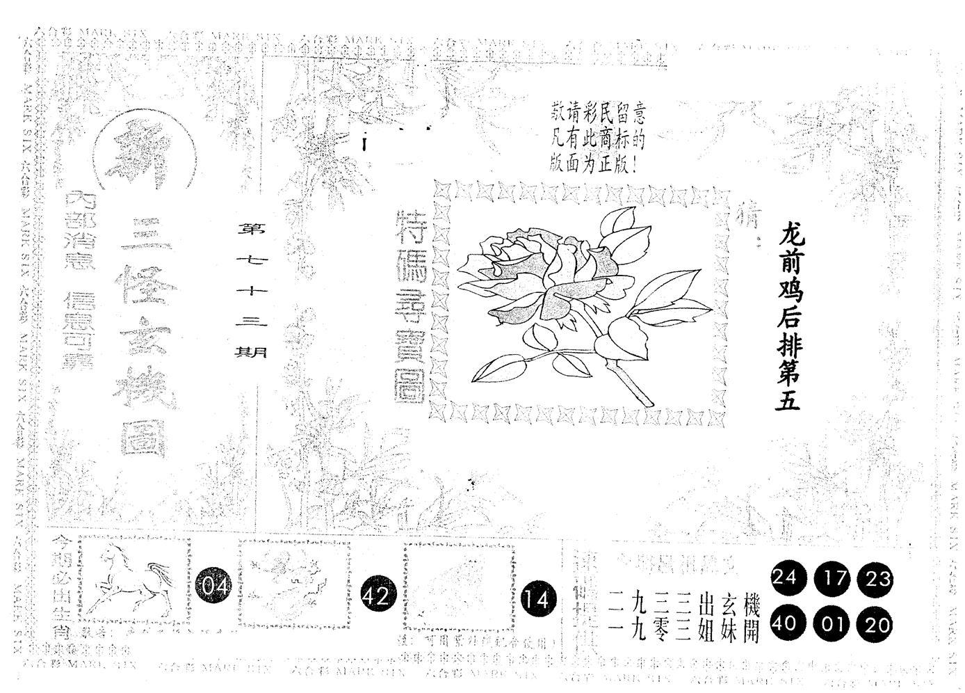 073期另版新三怪(黑白)