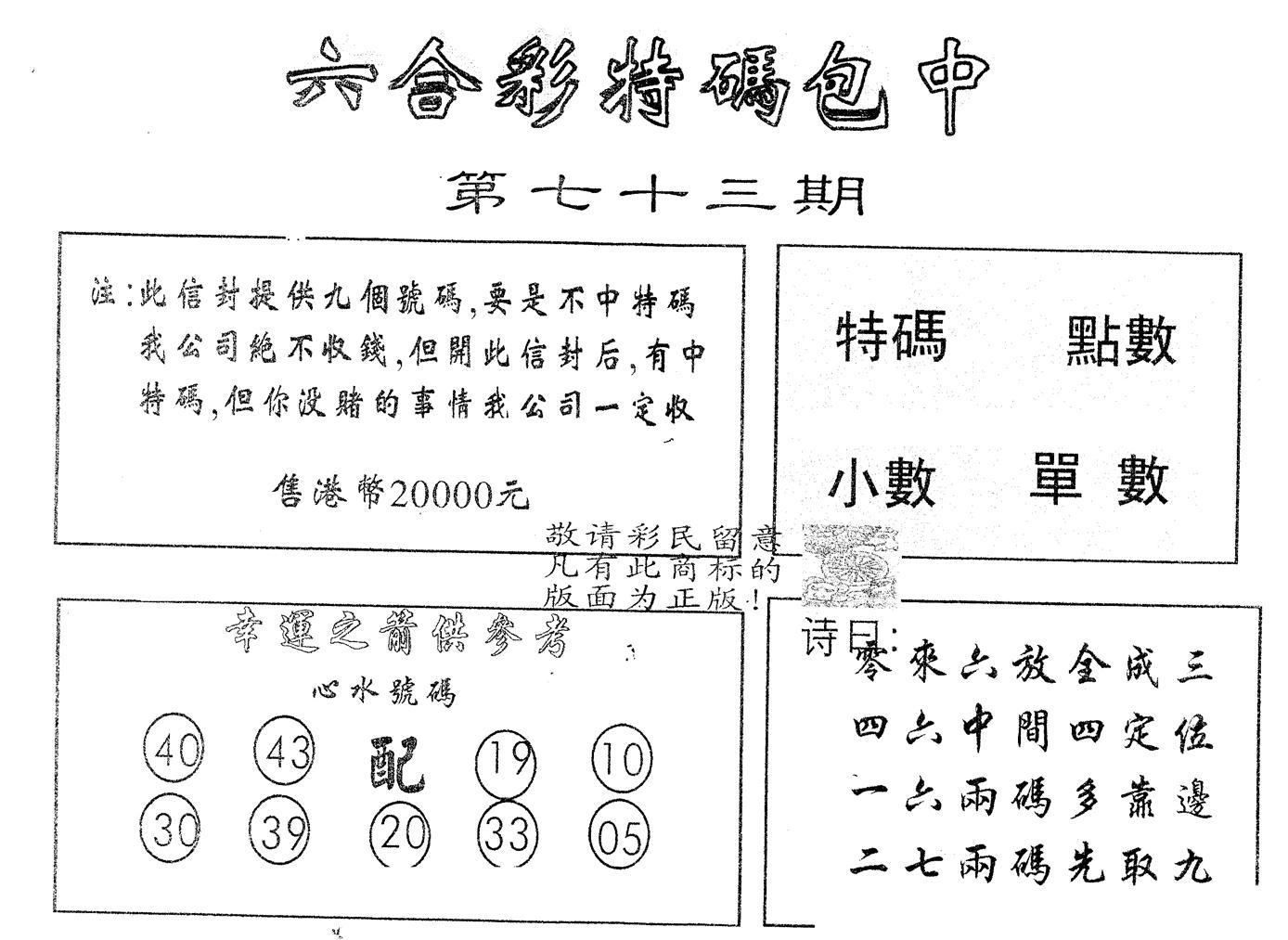 073期另版2000包中特(黑白)