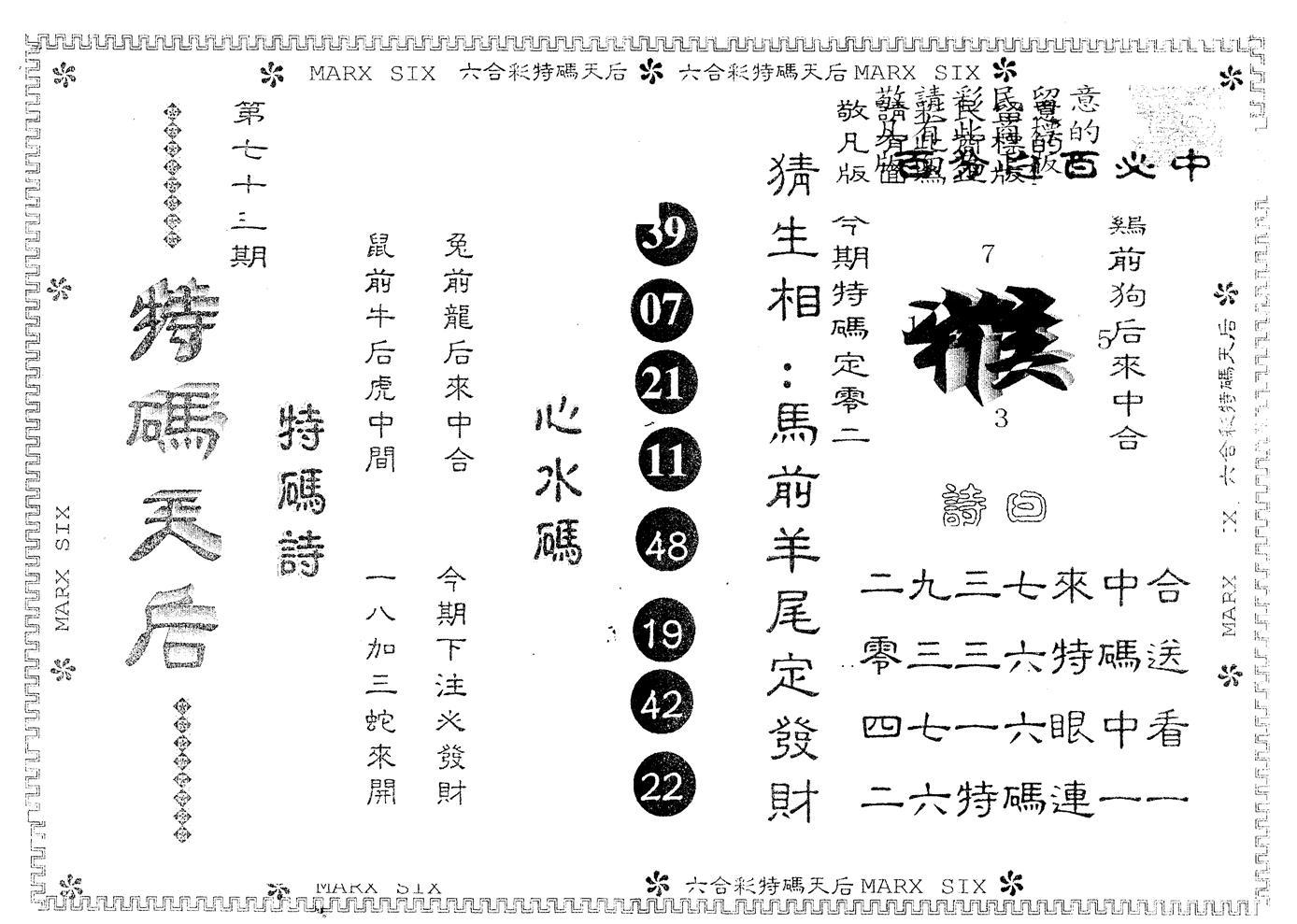 073期另版特码天后(黑白)