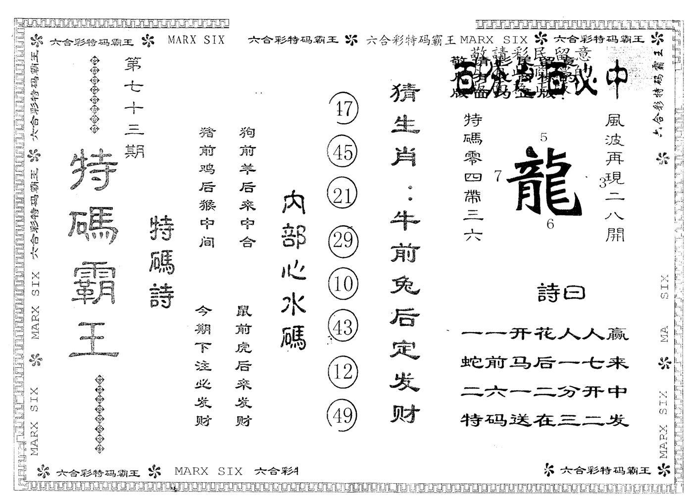 073期另版特码霸王(黑白)