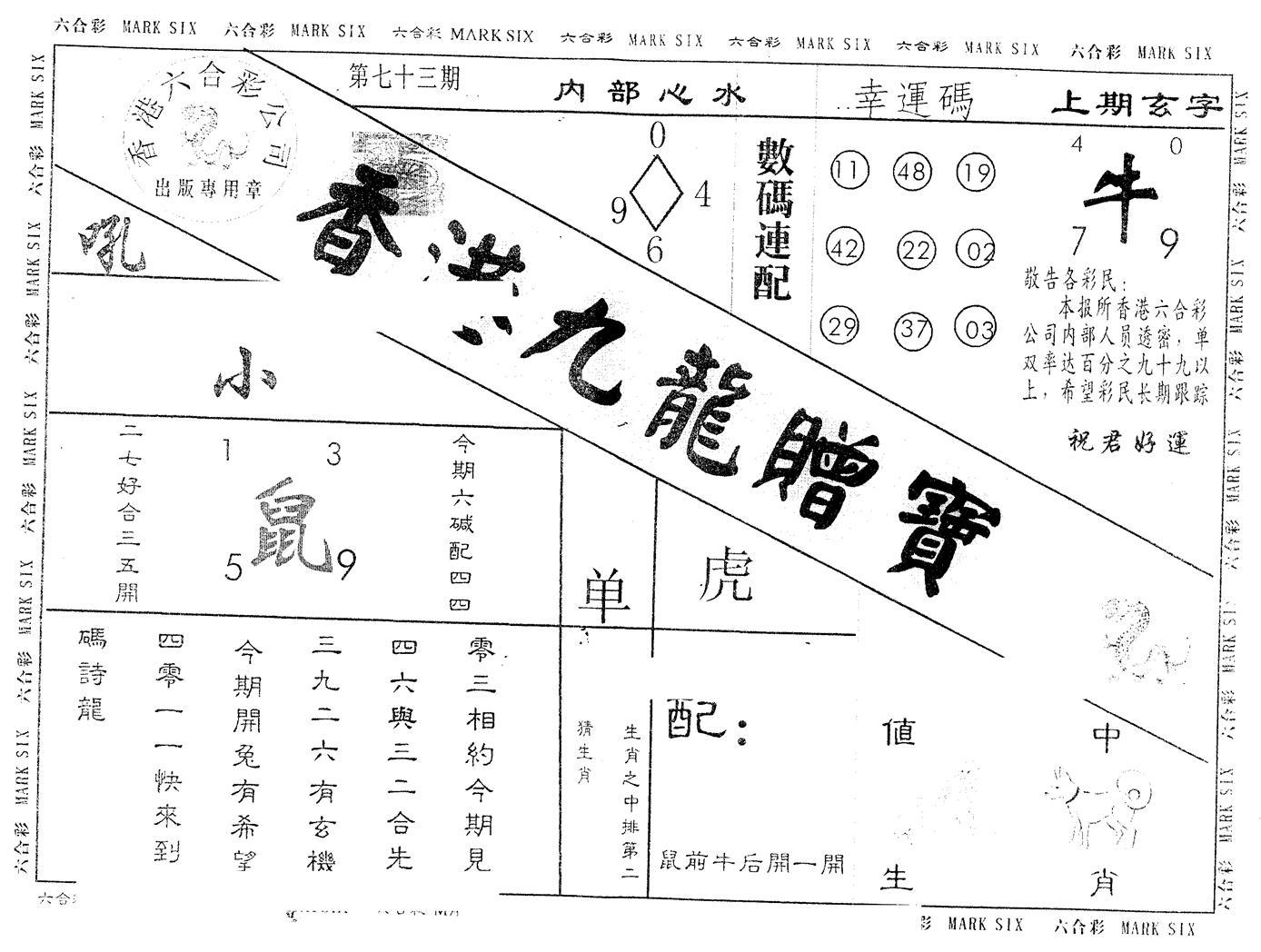 073期另版九龙赠宝(黑白)