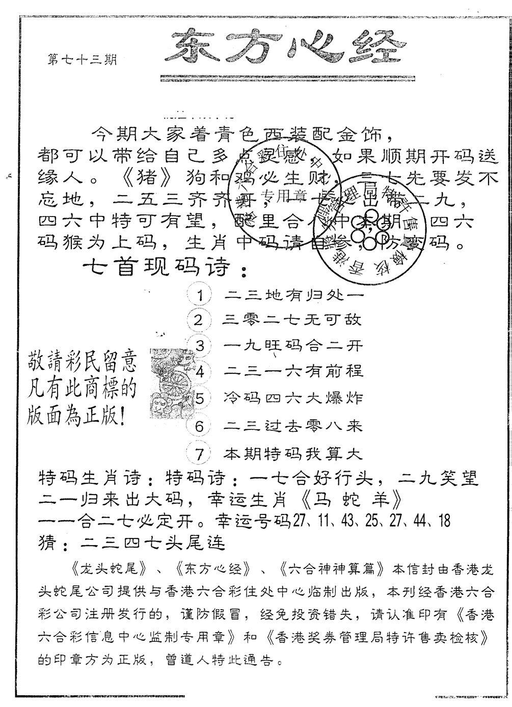 073期另版东方心经(黑白)