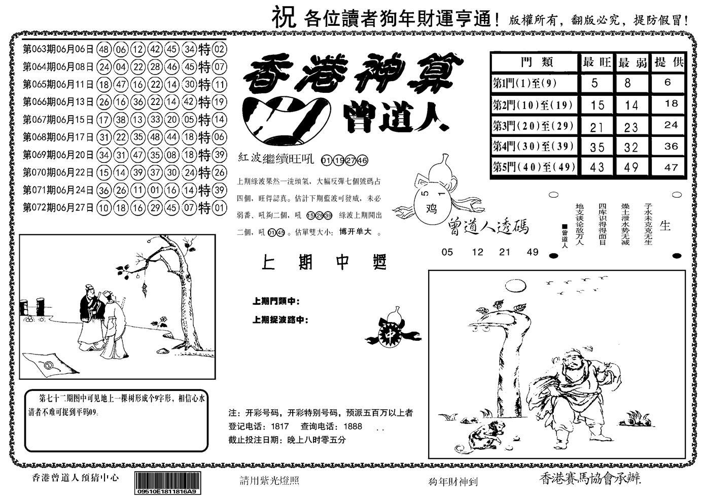 073期另香港神算(黑白)
