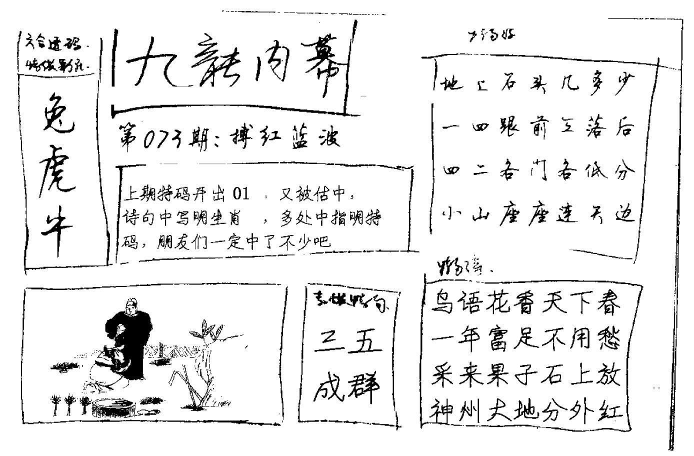 073期九龙内幕手写(黑白)