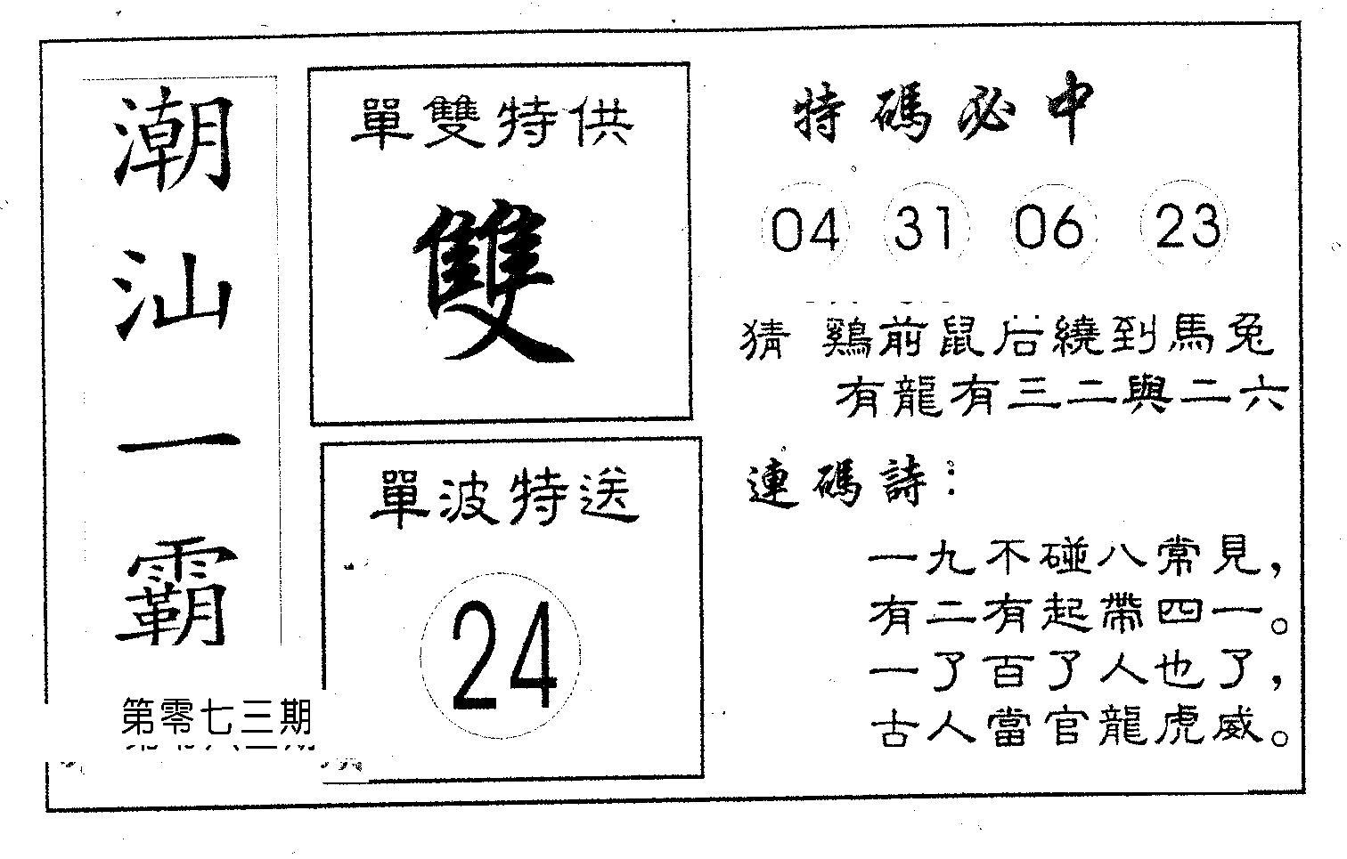 073期潮汕一霸A(黑白)